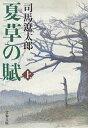 夏草の賦 上 新装版/司馬遼太郎【2500円以上送料無料】