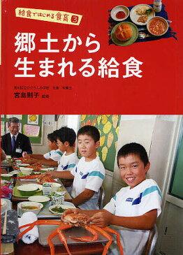 給食ではじめる食育 3【合計3000円以上で送料無料】