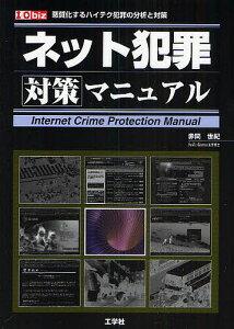 I/O bizネット犯罪対策マニュアル 悪質化するハイテク犯罪の分析と対策/赤間世紀【RCP1209m...