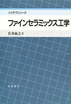 ファインセラミックス工学/佐多敏之