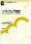 【100円クーポン配布中!】ソフトウェア設計 オブジェクト指向からエージェント指向へ/松本吉弘/大槻繁