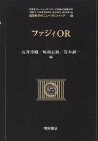 ファジィOR/石井博昭【合計3000円以上で送料無料】