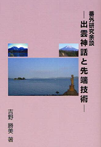 出雲神話と先端技術/吉野勝美【2500円以上送料無料】