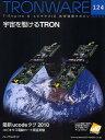 TRONWARE T−Engine & ユビキタスID技術情報マガジン VOL.124【2500円以上送料無料】