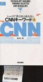 CNNキーワード ニュースで覚えるから忘れない Part 2/松本茂【2500円以上送料無料】