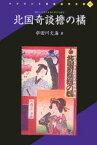 北国奇談檐の橘 復刻/宇田川文海【3000円以上送料無料】