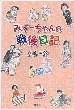 みすーちゃんの戦後日記/京嶋三鈴【3000円以上送料無料】