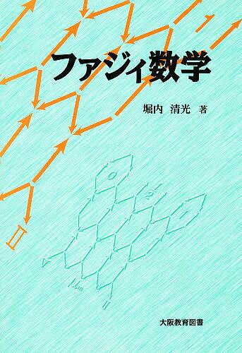 ファジィ数学/堀内清光【合計3000円以上で送料無料】