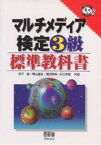 マルチメディア検定3級標準教科書【合計3000円以上で送料無料】