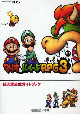 【100円クーポン配布中!】マリオ&ルイージRPG3!!!