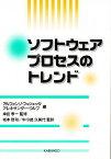 【スーパーSALE中6倍!】ソフトウェアプロセスのトレンド/アルフォンゾ・フュジェッタ/アレキサンダー・ウルフ【3000円以上送料無料】