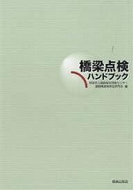 橋梁点検ハンドブック/道路保全技術センター道路構造物保全研究会【RCP】