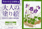 大人の塗り絵POSTCARD BOOK 里山の小さな植物編/本田尚子【3000円以上送料無料】