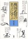 【2500円以上送料無料】戦国武将の名言に学ぶ/武田鏡村