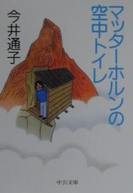 中公文庫マッターホルンの空中トイレ/今井通子