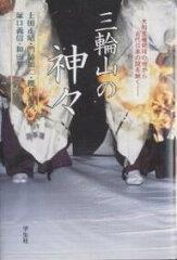 三輪山シリーズ三輪山の神々/上田正昭【後払いOK】【2500円以上送料無料】