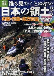 別冊宝島 1724 nonfiction誰も見たことのない日本の領土DVD 尖閣・竹島・北方四島・南鳥島・...