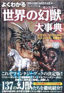 広済堂ペーパーバックスよくわかる「世界の幻獣(モンスター)」大事典 ドラゴン、ゴブリンか...