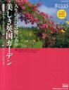 ベネッセ・ムック BISES BOOKS【まとめ買いで最大15倍!5月15日23:59まで】人生の喜びは庭に...