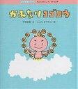 しつけ絵本シリーズ 2【1万円以上購入でポイント10倍】かみなりコゴロウ ぎょうぎがよい子に...
