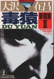 光文社文庫 新宿鮫 2毒猿/大沢在昌【0720otoku-p】