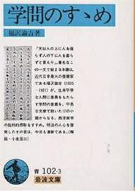 岩波文庫学問のすすめ/福沢諭吉