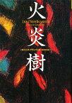 火炎樹/パトリック・グランヴィル/篠田知和基【2500円以上送料無料】