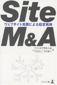 【まとめ買いで最大15倍!5月15日23:59まで】Site M&A ウェブサイト売買による経営戦略/サ...