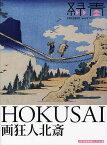 緑青 vol.2/日本浮世絵博物館/日本浮世絵学会【3000円以上送料無料】
