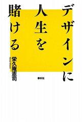 デザインに人生を賭ける/榮久庵憲司【後払いO...