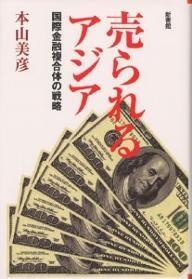 経済・財政, 国際経済  3000