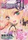 Princess Ai プリンセス・アイ物語 2/鯨堂みさ帆/コートニー・ラブ/D.J.ミルキー【合計3000円以上で送料無料】