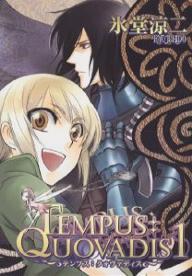 TEMPUS:QUOVADIS 1/氷堂涼二【合計3000円以上で送料無料】