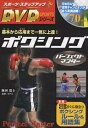 スポーツ・ステップアップDVDシリーズボクシングパーフェクトマスター 基本から応用まで一気に...