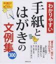 わかりやすい手紙とはがきの文例集/成美堂出版編集部【RCP1209mara】