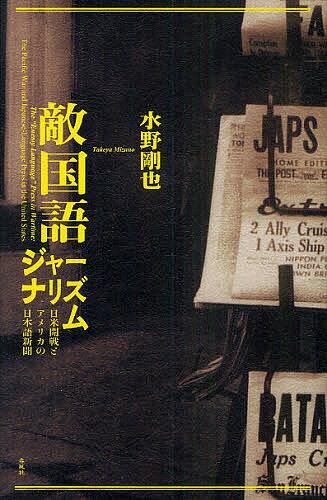 「敵国語」ジャーナリズム 日米開戦とアメリカの日本語新聞/水野剛也【合計3000円以上で送料無料】