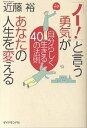 【100円クーポン配布中!】「ノー!」と言う勇気があなたの人生を変える 自分らしく生きる40の法則/近藤裕