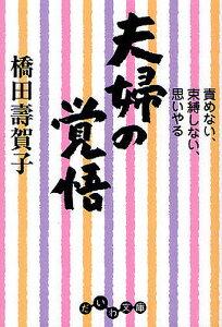 だいわ文庫 109−2D夫婦の覚悟 責めない、束縛しない、思いやる/橋田壽賀子【RCP1209mara】