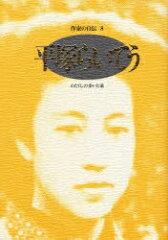シリーズ・人間図書館作家の自伝 8/平塚らいてう/岩見照代【RCPsuper1206】