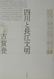 四川と長江文明/古賀登