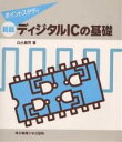 ディジタルICの基礎 ポイントスタディ/白土義男【2500円以上送料無料】