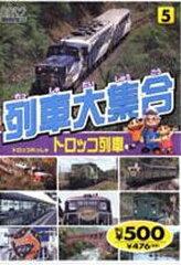 列車大集合 5トロッコ列車【RCPsuper1206】