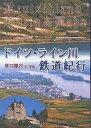 ドイツ・ライン川鉄道紀行/原口隆行