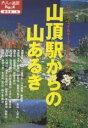 大人の遠足BOOK 東日本 5山頂駅からの山あるき ロープウェイ&ケーブルカーで登る山
