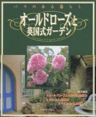 Gardening mook seriesオールドローズと英国式ガーデン バラのある暮らし オールドローズた...