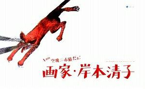 I am空飛ぶ赤猫だぁ!画家・岸本清子