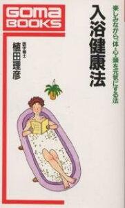 ゴマブックス入浴健康法 楽しみながら、体・心・頭を元気にする法/植田理彦【RCP】