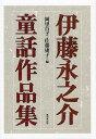 伊藤永之介童話作品集/伊藤永之介/岡里苜子/佐藤康子