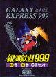 銀河鉄道999 13〜18巻 6冊セット/松本零士【2500円以上送料無料】