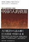 中国の人的資源 豊かさと持続可能性への挑戦/田雪原/王国強/中国人口学会
